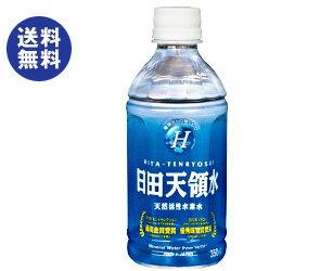 【送料無料】日田天領水 ミネラルウォーター 350mlペットボトル×24本入 ※北海道・沖縄は別途送料が必要。