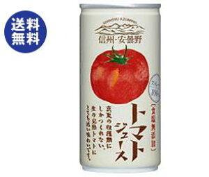 送料無料 ゴールドパック 信州・安曇野 トマトジュース(食塩無添加) 190g缶×30本入 ※北海道・沖縄は配送不可。