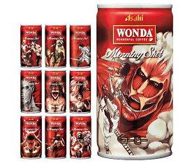 【送料無料】アサヒ飲料 WONDA(ワンダ) モーニングショット 今だけのルパン限定缶 185g缶×30本入 ※北海道・沖縄は別途送料が必要。