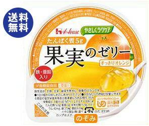 【送料無料】【2ケースセット】ハウス食品 やさしくラクケア たんぱく質5g 果実のゼリー すっきりオレンジ 65g×48(12×4)個入×(2ケース) ※北海道・沖縄は別途送料が必要。
