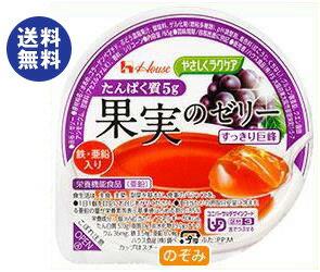 【送料無料】【2ケースセット】ハウス食品 やさしくラクケア たんぱく質5g 果実のゼリー すっきり巨峰 65g×48(12×4)個入×(2ケース) ※北海道・沖縄は別途送料が必要。