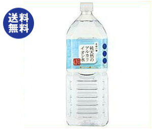 送料無料 ケイ・エフ・ジー 純天然のアルカリイオン水 金城の華 2Lペットボトル×8本入 ※北海道・沖縄は配送不可。