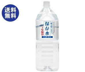 【送料無料】ケイ・エフ・ジー 純天然アルカリ保存水 7年保存 2Lペットボトル×6本入 ※北海道・沖縄は別途送料が必要。