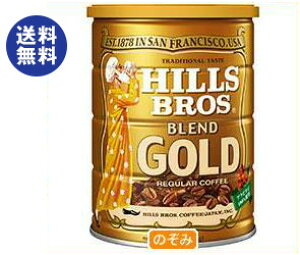 送料無料 日本ヒルスコーヒー ヒルス ブレンドゴールド(粉) 283g缶×12(6×2)個入 ※北海道・沖縄は配送不可。