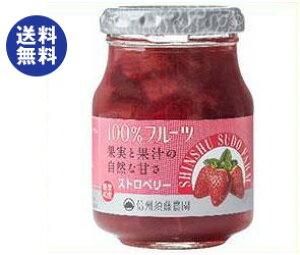送料無料 スドージャム 信州須藤農園 100%フルーツ ストロベリー 190g瓶×6個入 ※北海道・沖縄は別途送料が必要。