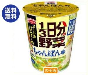送料無料 エースコック ヌードルはるさめ 1/3日分の野菜 ちゃんぽん味 43g×12(6×2)個入 ※北海道・沖縄は別途送料が必要。