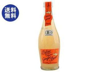 【送料無料】【2ケースセット】ユウキ食品 オーガニック ジンジャービアー 250ml瓶×12本入×(2ケース) ※北海道・沖縄は別途送料が必要。