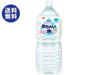 【送料無料】森永乳業 森永やさしい赤ちゃんの水 2000mlペットボトル×6本入 ※北海道・沖縄は別途送料が必要。