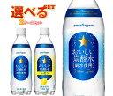 【送料無料】ポッカサッポロ おいしい炭酸水・おいしい炭酸水レモン 選べる2ケースセット 500mlペットボトル×48(24×2)本入 ※北海道・沖縄は別途送料が必要。