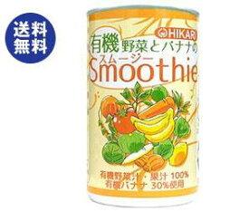 【送料無料】光食品 有機野菜とバナナのスムージー 160g缶×30本入 ※北海道・沖縄は別途送料が必要。