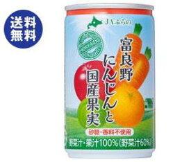 【送料無料】JAふらの 富良野にんじんと国産果実 160g缶×30本入 ※北海道・沖縄は別途送料が必要。