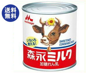 【送料無料】森永乳業 ミルク(練乳) 397g缶×24個入 ※北海道・沖縄は別途送料が必要。