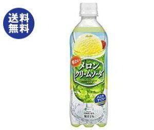 送料無料 カルピス 味わいメロンクリームソーダ 500mlペットボトル×24本入 ※北海道・沖縄は配送不可。