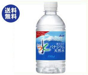 【送料無料】アサヒ飲料 おいしい水 富士山のバナジウム天然水 350mlペットボトル×24本入 ※北海道・沖縄は別途送料が必要。
