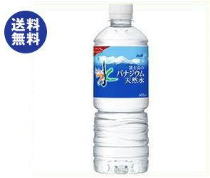 【送料無料】アサヒ飲料 おいしい水 富士山のバナジウム天然水 600mlペットボトル×24本入 ※北海道・沖縄は別途送料が必要。