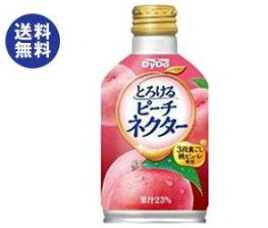 送料無料 ダイドー とろけるピーチネクター 270gボトル缶×24本入 ※北海道・沖縄は配送不可。