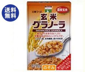 送料無料 三育フーズ 玄米グラノーラ 320g×12個入 ※北海道・沖縄は配送不可。