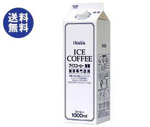 ホーマーアイスコーヒー無糖1000ml紙パック×12本入