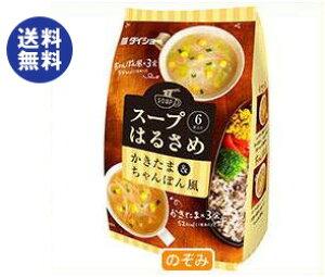 送料無料 ダイショー スープはるさめ かきたま&ちゃんぽん風 97.5g(6食入り)×10袋入 ※北海道・沖縄は別途送料が必要。