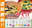 アマノフーズフリーズドライ業務用みそ汁&スープ選べる90食セット30食×3袋入