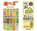 【送料無料】キッコーマン 豆乳飲料 選べる3ケースセット 200ml紙パック×54(18×3)本入 ※北海道・沖縄は別途送料が必要。