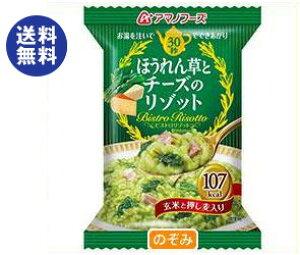 送料無料 アマノフーズ フリーズドライ ビストロリゾット ほうれん草とチーズのリゾット 4食×12箱入 ※北海道・沖縄は配送不可。