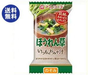 送料無料 アマノフーズ フリーズドライ いつものおみそ汁 ほうれん草 10食×6箱入 ※北海道・沖縄は配送不可。