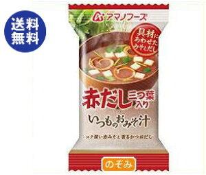 【送料無料】アマノフーズ フリーズドライ いつものおみそ汁 赤だし(三つ葉入り) 10食×6箱入 ※北海道・沖縄は別途送料が必要。