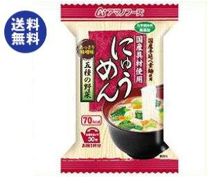 送料無料 アマノフーズ フリーズドライ にゅうめん 五種の野菜(あっさり味噌味) 4食×12箱入 ※北海道・沖縄は配送不可。
