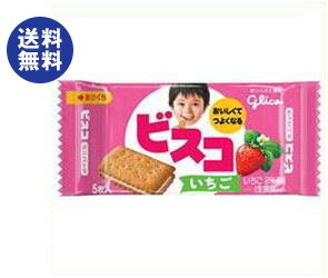 【送料無料】グリコ ビスコ ミニパック いちご 5枚×20個入 ※北海道・沖縄は別途送料が必要。