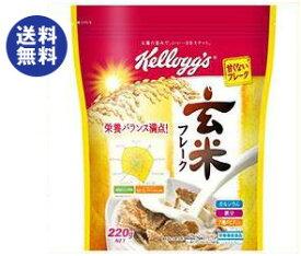 【送料無料】ケロッグ 玄米フレーク 220g×6袋入 ※北海道・沖縄は別途送料が必要。