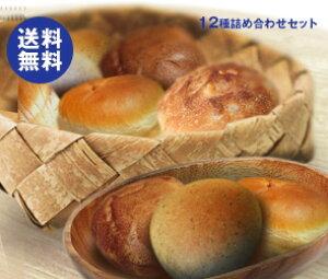 送料無料 天然酵母パン 12個セット ※北海道・沖縄は別途送料が必要。
