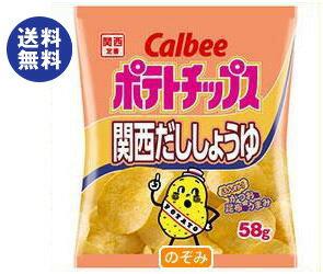 【送料無料】カルビー ポテトチップス 関西だししょうゆ 58g×12個入 ※北海道・沖縄は別途送料が必要。