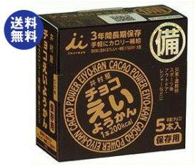 【送料無料】井村屋 チョコえいようかん 55g×5本×20箱入 ※北海道・沖縄は別途送料が必要。