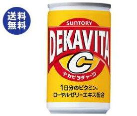 【送料無料】サントリー デカビタC 160ml缶×30本入 ※北海道・沖縄は別途送料が必要。