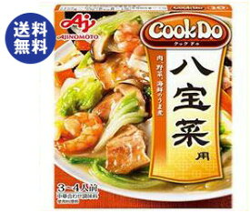 【送料無料】味の素 CookDo(クックドゥ) 八宝菜用 140g×10個入 ※北海道・沖縄は別途送料が必要。