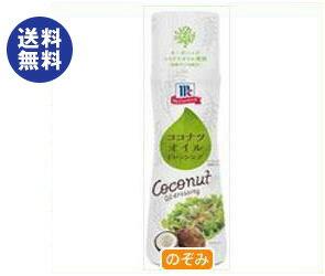 ユウキ食品MCココナツオイルドレッシング195ml瓶×10本入