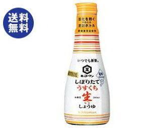 送料無料 キッコーマン いつでも新鮮 しぼりたてうすくち生しょうゆ 200mlペットボトル×12(6×2)本入 ※北海道・沖縄は配送不可。