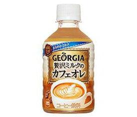 【送料無料】コカコーラ ジョージア 贅沢ミルクのカフェオレ 280mlペットボトル×24本入 ※北海道・沖縄は別途送料が必要。