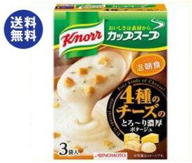 【送料無料】【2ケースセット】味の素 クノール カップスープ 4種のチーズのとろ〜り濃厚ポタージュ (18.4g×3袋)×10箱入×(2ケース) ※北海道・沖縄は別途送料が必要。