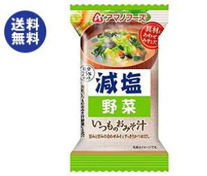 送料無料 アマノフーズ フリーズドライ 減塩いつものおみそ汁 野菜 10食×6箱入 ※北海道・沖縄は配送不可。