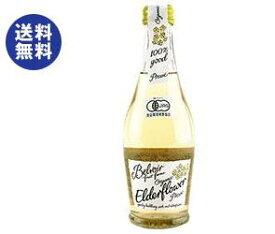 【送料無料】ユウキ食品 オーガニック エルダーフラワープレッセ 250ml瓶×12本入 ※北海道・沖縄は別途送料が必要。