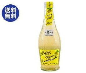 【送料無料】ユウキ食品 オーガニック レモネード 250ml瓶×12本入 ※北海道・沖縄は別途送料が必要。