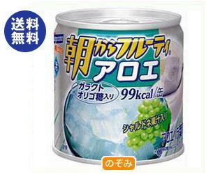 【送料無料】はごろもフーズ 朝からフルーティ アロエ 190g缶×24個入 ※北海道・沖縄は別途送料が必要。