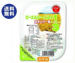 【送料無料】【2ケースセット】ホリカフーズ ピーエルシー ごはん炊き上げ一番 1/3 160g×20個入×(2ケース) ※北海道・沖縄は別途送料が必要。