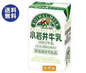 送料無料 小岩井乳業 小岩井牛乳 250ml紙パック×24本入 ※北海道・沖縄は配送不可。