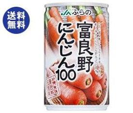 【送料無料】JAふらの 富良野にんじん100 160g缶×30本入 ※北海道・沖縄は別途送料が必要。