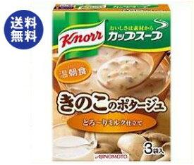 【送料無料】【2ケースセット】味の素 クノール カップスープ ミルク仕立てのきのこのポタージュ (13.6g×3袋)×10箱入×(2ケース) ※北海道・沖縄は別途送料が必要。