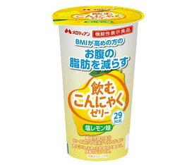 送料無料 【2ケースセット】メロディアン 飲むこんにゃくゼリー 塩レモン味 180g×24本入×(2ケース) ※北海道・沖縄は配送不可。