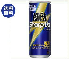 【送料無料】コカコーラ リアルゴールド シャープアップ 250ml缶×30本入 ※北海道・沖縄は別途送料が必要。